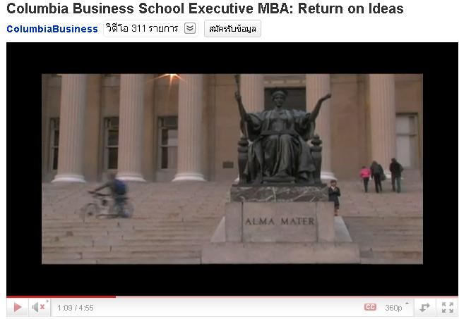 Columbia_Business_School_3.JPG - 34.92 Kb