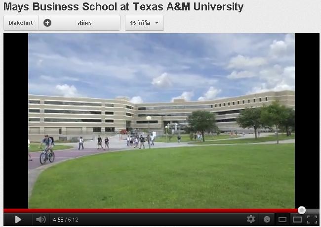 Texas_AM_University_Mays2.JPG - 40.10 Kb