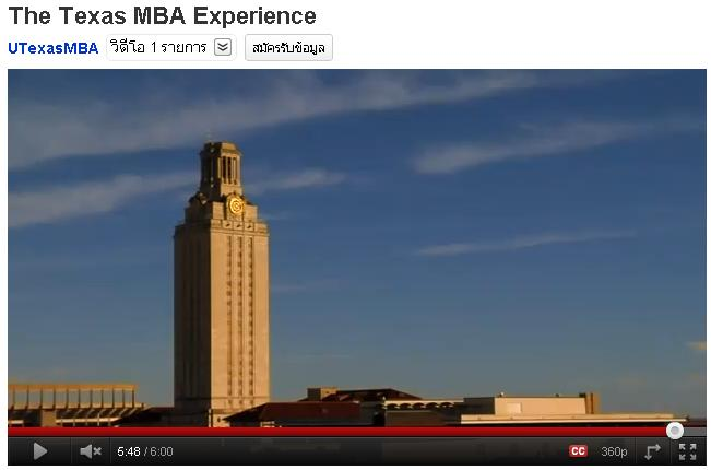University_of_Texas_Austin_McCombs2.JPG - 28.43 Kb